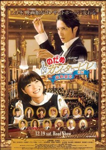 424px-nodame_cantabile_2009-japan-movie1